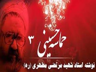 خلاصه ای از کتاب حماسه حسینی، اثر استاد شهید مرتضی مطهری (قسمت آخر)