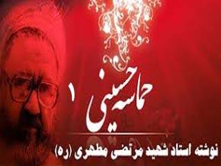 خلاصه ای از کتاب حماسه حسینی، اثر استاد شهید مرتضی مطهری (قسمت اول)