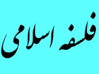 نظر فلاسفه اسلامی در مورد اخلاق.