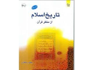 تاریخ از منظر قرآن. نویسنده: علامه طباطبایی