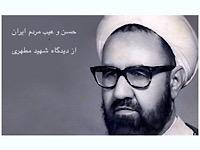حسن و عیب ما مردم ایران از دیدگاه شهید مطهری