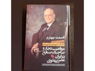 موقعیت تجّار و صاحبان صنایع در ایران - قسمت چهارم