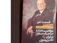 موقعیت تجّار و صاحبان صنایع در ایران - قسمت آخر