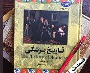 تاریخ پزشکی - قسمت اول